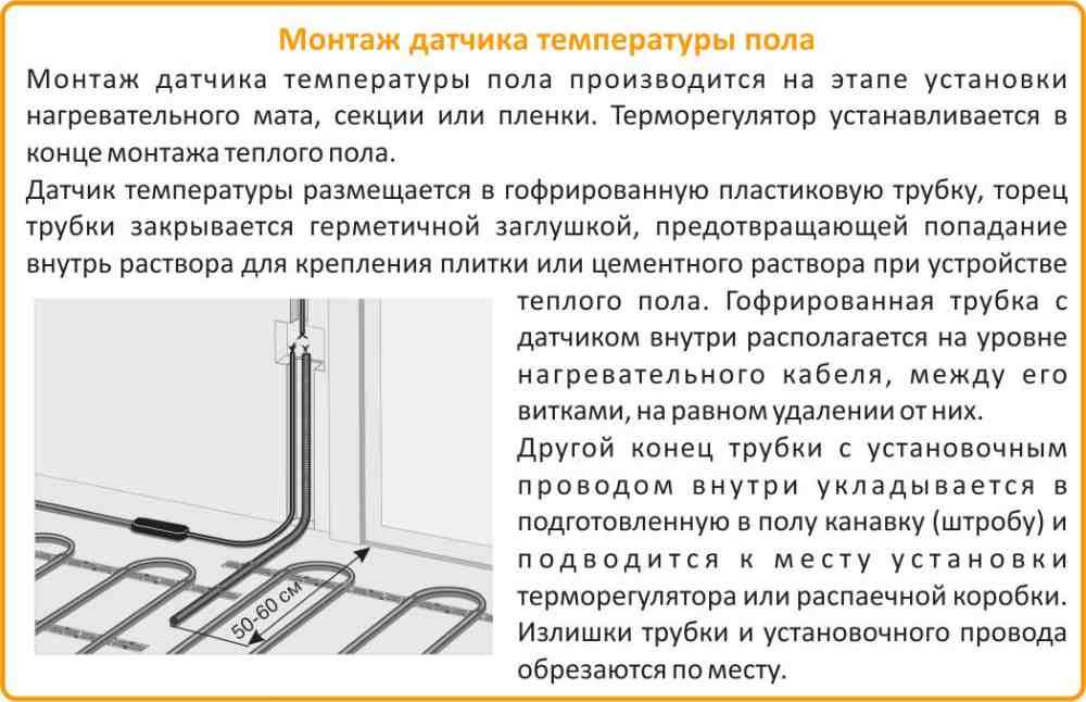датчик температуры теплого пола купить в Москве